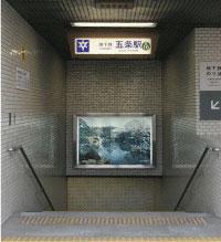 地下鉄烏丸線【五条】駅8番出口直結